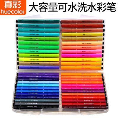真彩水彩笔套装儿童幼儿园小学生用12色24色48色可水洗绘画笔2116