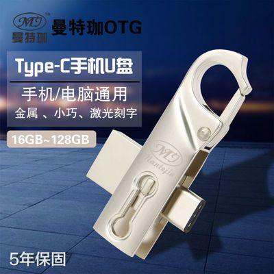 安卓手机TYPE C手机U盘64G金属32G高速USB3.1双头两用电脑16G防水