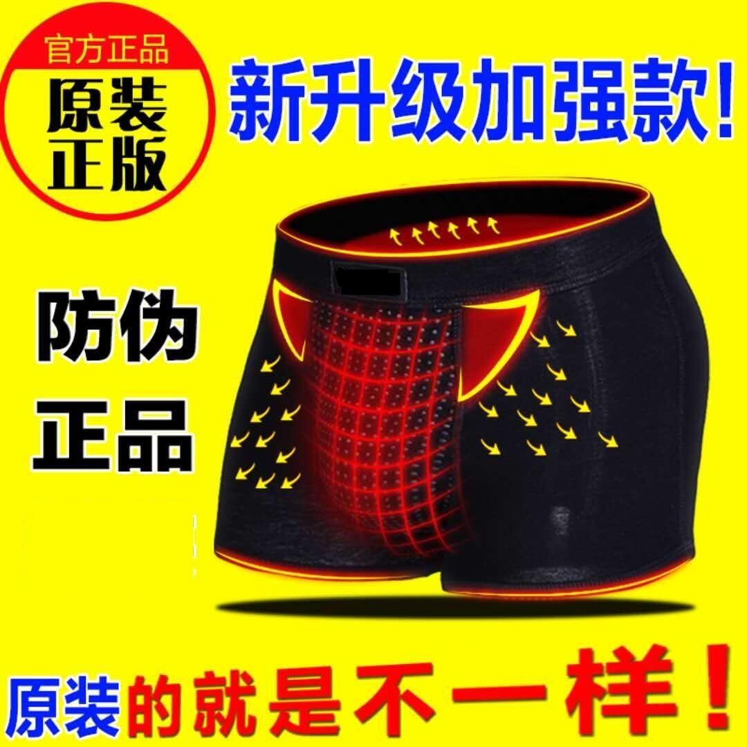 便宜的【3条升级】正品男士内裤磁疗保健男士内裤磁石卫裤平角内裤衩