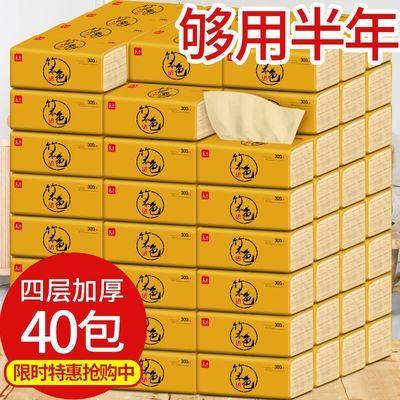 臻木40包/24包竹浆本色纸巾抽纸批发整箱卫生纸抽纸巾家用餐巾纸