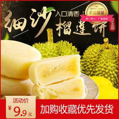 榴莲饼猫山王榴莲酥正宗传统蛋糕糕点心泰式风味休闲营养早餐零食