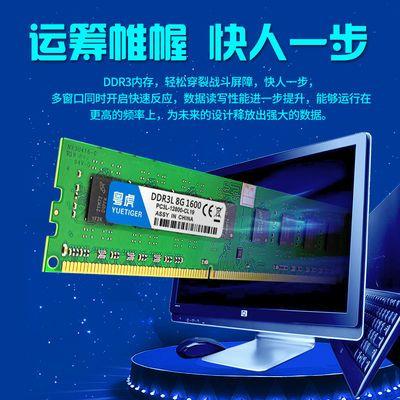 粤虎DDR3 1600 8G 台式机内存条AMD专用兼容1333 4G 2G 16G H110
