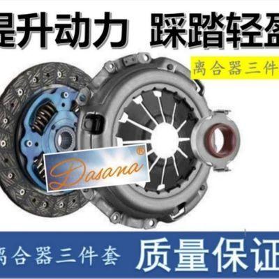 东风风神A60 1.5L离合器三件套手动挡离合器片压盘分离轴承