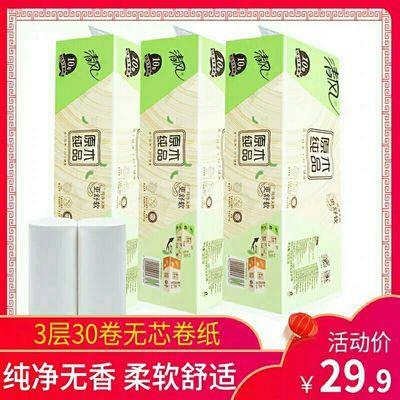 36506/正品清风750g10卷原木纯品实心卷纸卫生纸家用厕纸家庭实惠装