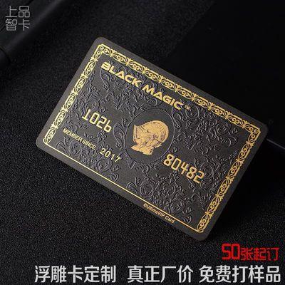 会员卡定制高档浮雕卡美容健身vip卡片制作pvc磁条卡个性创意黑卡