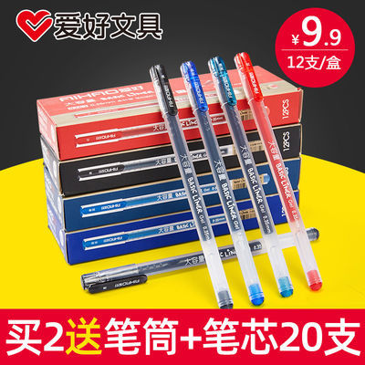 19559/爱好全针管中性笔签字笔学生用大容量中性笔子弹头红笔办公文具