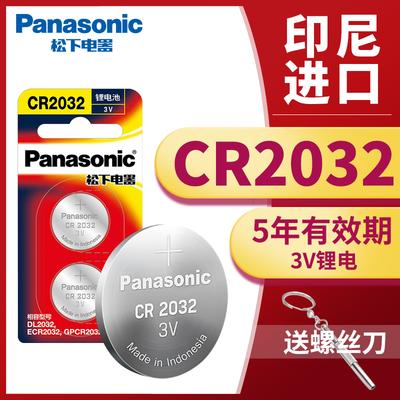 松下CR2032纽扣电池3V电子体重秤电池体温枪汽车钥匙遥控器电池