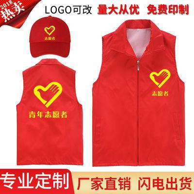 志愿者马甲定制订做工作服广告服装定做宣传义工背心工装印字LOG