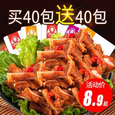 【40包送40包】香辣猪脆骨麻辣脆脆骨即食肉类辣味零食小吃大礼包