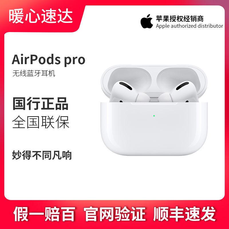 1699元包邮  Apple/苹果 AirPods Pro无线蓝牙降噪耳机