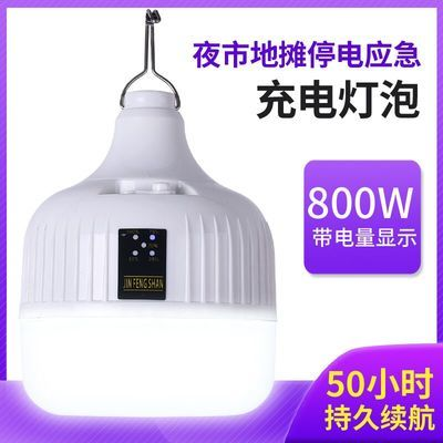 遥控应急充电灯泡 可充电式LED家用户外夜市神器摆地摊灯照明超亮
