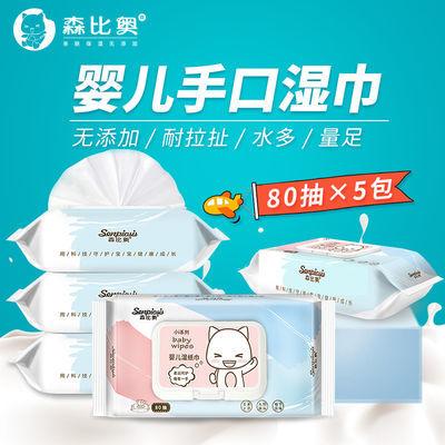 【婴儿湿纸巾】森比奥婴儿湿巾纸80抽3包/5包手口宝宝湿纸巾带盖