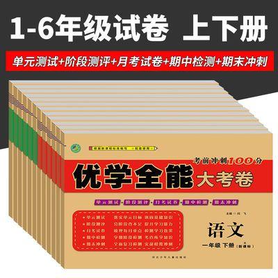 1-6年级语文数学一年级下册同步练习册二年级三年级上试卷人教版