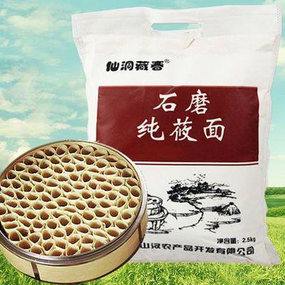 石磨纯莜面山西特产粗粮杂粮莜麦面粉农家栲栳栳石磨莜麦粉鱼鱼