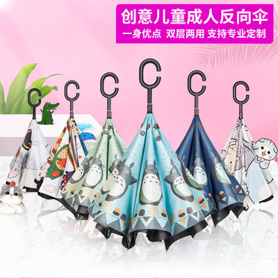 TaTaKo儿童雨伞双层反向伞男女免持式晴雨两用小学生可爱卡通雨具