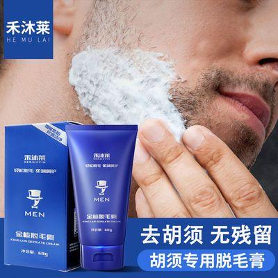 【面部脱毛膏】去胡子去胡须男士学生除脸部络腮胡去手毛全身脱毛