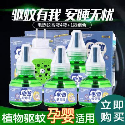 电蚊香液婴儿童孕妇无味型驱蚊液家用插电式电蚊香灭蚊防蚊液正品