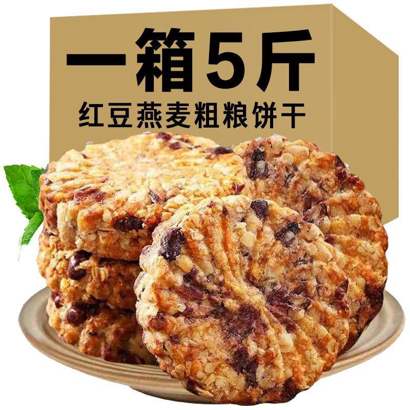 红豆薏米燕麦饼干早餐整箱实惠装无糖精粗粮全麦饱腹代餐零食