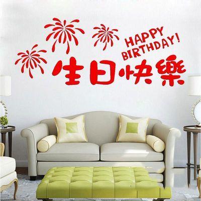 生日派对餐馆酒店橱窗玻璃布置客厅卧室背景贴纸生日快乐装饰墙贴