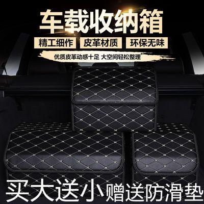 【送防滑垫】汽车后备箱储物箱车载收纳盒多功能折叠置物箱整理箱