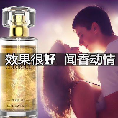 【闻香就动情】正品费洛蒙香水邂逅男用吸引美女持久淡香清新约会
