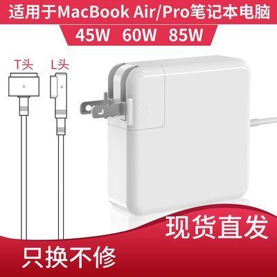 苹果笔记本电脑充电器电脑适配器苹果电脑macbookair pro充电器