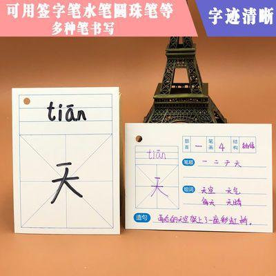 双面田字格拼音卡片大尺寸手写汉字拼音生字卡片空白卡片包邮