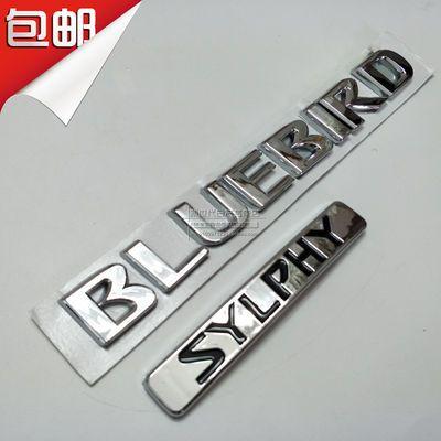 日产尼桑后标Nissan蓝鸟BLUEBIRD英文字母标轩逸SYLPHY尾标