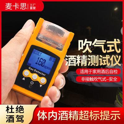 麦卡思109酒精测试仪吹气式专用高精度酒精检测仪查酒驾专用神器