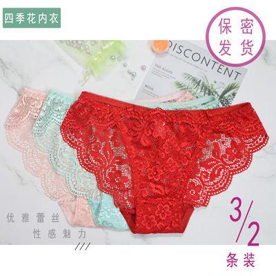 2u002F3条低腰蕾丝内裤女性感半透明纯棉裆诱感火辣女士三角内裤