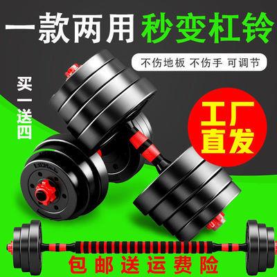哑铃男士健身器材一对家用10/20/40公斤学生女可调节锻炼减肥杠铃