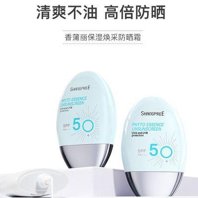 新版!韩国香蒲丽植物精华防晒霜60ml 清爽无油 spf50 孕妇可用