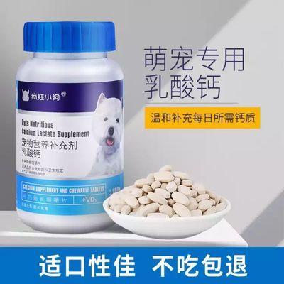 疯狂的小狗狗钙片健骨补钙泰迪金毛拉布拉多猫咪幼犬通用宠物钙粉
