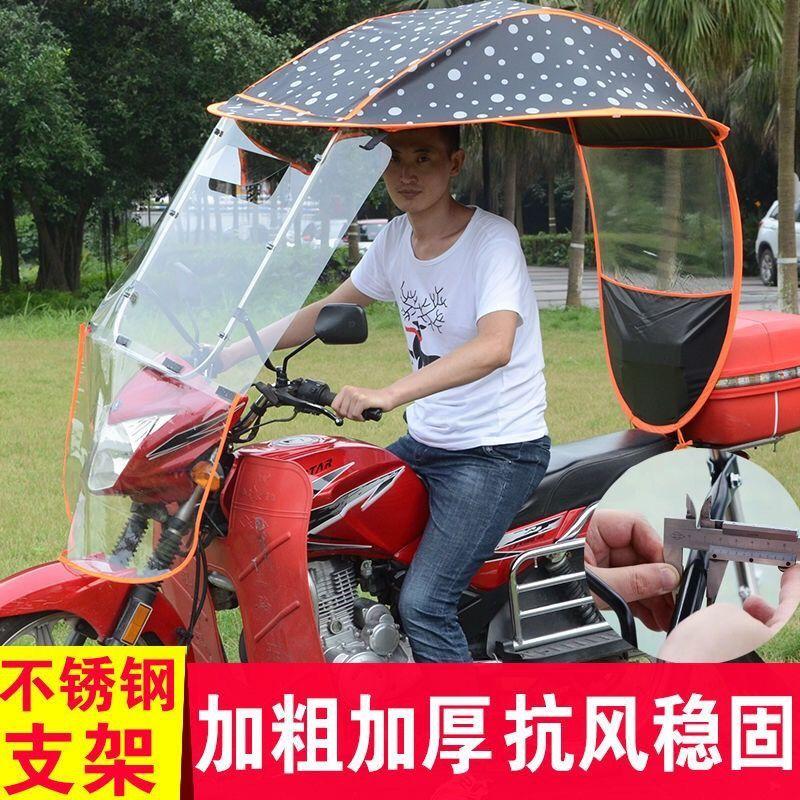 电动车雨棚蓬摩托车雨棚不锈钢挡风遮阳雨伞新款电瓶车防晒遮雨罩