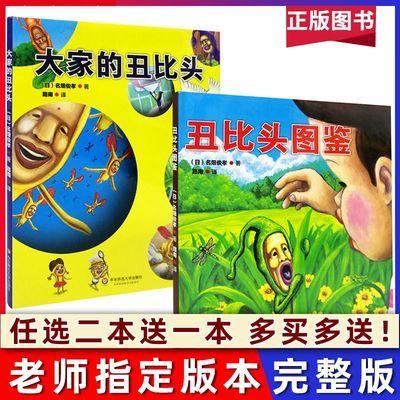 丑比头图鉴 大家的丑比头 全2册硬壳精装绘本 华东师范大学出版社