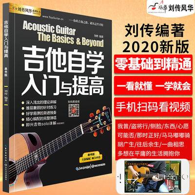吉他教材 吉他初学者入门教程书籍 吉他零基础三月通弹唱曲谱2020
