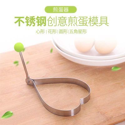 304不锈钢煎蛋器模型荷包蛋磨具爱心型煎鸡蛋模具创意煎蛋模具