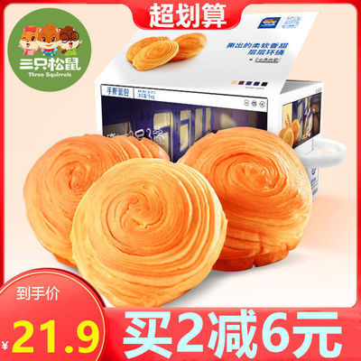 【三只松鼠-手撕面包1kg】休闲零食面包点心约23包网红零食早餐