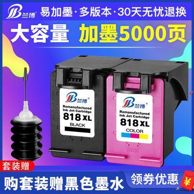 兰博兼容惠普hp818黑色墨盒D1668 d2568 d2668 F4288 f2488打印机