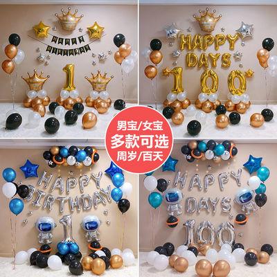 宝宝一周岁生日派对布置装饰气球儿童主题装饰场景宴会生日装饰