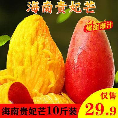 海南贵妃芒果水果新鲜应季水果整箱批发红金龙芒果园现摘热带芒果