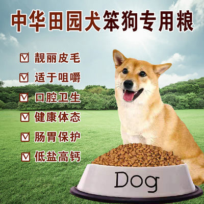 中华田园犬大狗小狗通用型狗粮低盐高钙亮毛去泪痕促销价包邮5斤