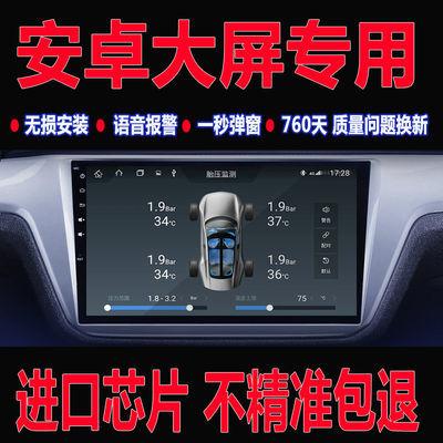 胎压监测器安卓大屏导航汽车TPMS智能轮胎USB内置外置无线检测仪