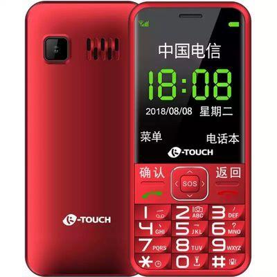 【一年换新】天语N1C电信版侧键直板按键老年手机学生备用功能机