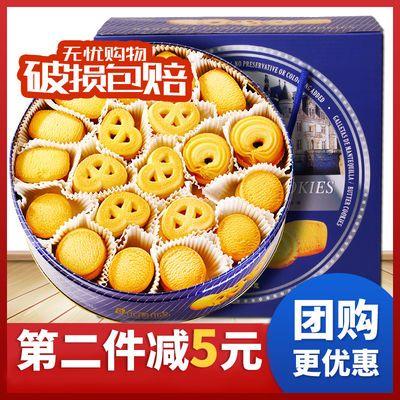 丹麦风味曲奇饼干礼盒装年货饼干送礼铁盒装散装批发零食休闲食品