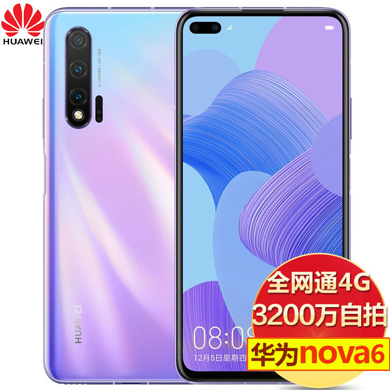 HUAWEI 华为 nova 6 智能手机 8GB+128GB ¥2199包邮