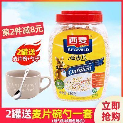 燕麦片西麦即食麦片免煮不添加蔗糖早餐代餐营养谷物冲饮学生食品