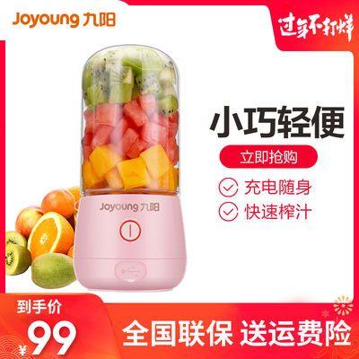 九阳无线便携式榨汁机家用小型迷你果汁杯电动果汁机蔬菜水果