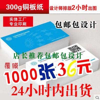 印名片制作免费设计pvc双面印刷公司商务二维码卡片定制高档透明