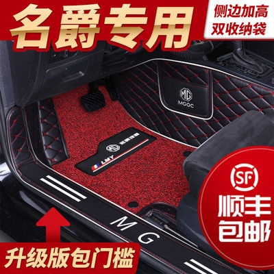 19年20款名爵ZS HS 锐腾GS MG3锐行GT MG6双层丝圈全包围汽车脚垫